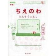 ちえのわ 9-B [絵本]