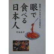 眼で食べる日本人―食品サンプルはこうして生まれた [単行本]