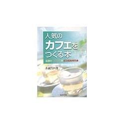 人気のカフェをつくる本―注目の7スタイルの成功開業実例集 [単行本]