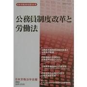 公務員制度改革と労働法(日本労働法学会誌〈101〉) [単行本]