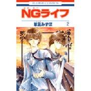 NGライフ 2(花とゆめCOMICS) [コミック]