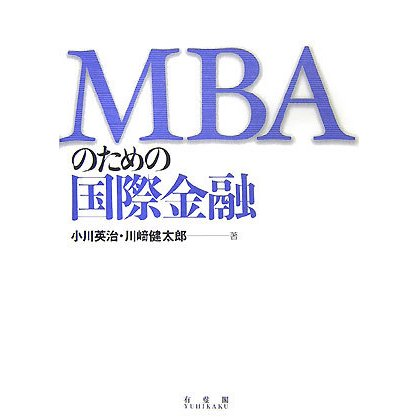 MBAのための国際金融 [単行本]