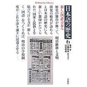日本語の歴史〈6〉新しい国語への歩み(平凡社ライブラリー) [全集叢書]