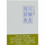 川柳表現辞典 [単行本]