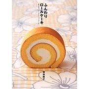 ふんわりロールケーキ―幸せのフロールとミニフロール [単行本]