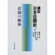 講座日本荘園史〈4〉荘園の解体 [全集叢書]
