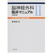 脳神経外科臨床マニュアル 2 改訂第4版 [単行本]