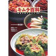 キムチ百科―韓国伝統のキムチ100 [事典辞典]