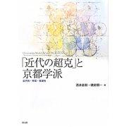 「近代の超克」と京都学派―近代性・帝国・普遍性 [単行本]