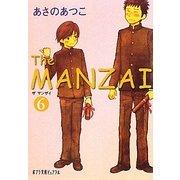 The MANZAI〈6〉(ポプラ文庫ピュアフル) [文庫]