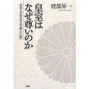 皇室はなぜ尊いのか―日本人が守るべき「美しい虹」 [単行本]