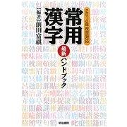 常用漢字最新ハンドブック [単行本]