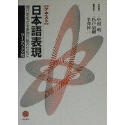 テキスト日本語表現―現代を生きる表現行動のために [単行本]