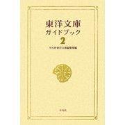 東洋文庫ガイドブック〈2〉 [単行本]