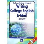 はじめてのEメール英作文―An Introductory Course in Writing College English E-mail [単行本]