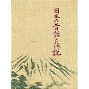日本の昔話と伝説 [単行本]