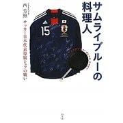 サムライブルーの料理人―サッカー日本代表専属シェフの戦い [単行本]