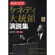英和対訳 ケネディ大統領演説集 CD付 [単行本]