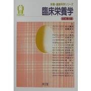 臨床栄養学 改訂第4版 (栄養・健康科学シリーズ) [単行本]