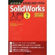 よくわかる3次元CADシステム SolidWorks入門〈Part2〉2008/2009/2010対応 [単行本]