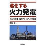 進化する火力発電―低炭素化・低コスト化への挑戦(B&Tブックス) [単行本]