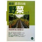最新農業技術 野菜〈vol.1〉国産野菜は頑張る! [全集叢書]