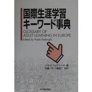 国際生涯学習キーワード事典 [単行本]