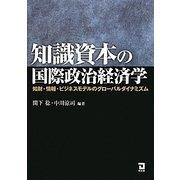 知識資本の国際政治経済学―知財・情報・ビジネスモデルのグローバルダイナミズム [単行本]