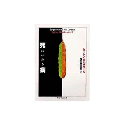 死にいたる病(ちくま学芸文庫) [文庫]