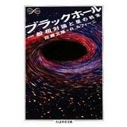 ブラックホール―一般相対論と星の終末(ちくま学芸文庫) [文庫]