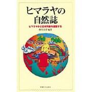 ヒマラヤの自然誌―ヒマラヤから日本列島を遠望する [単行本]