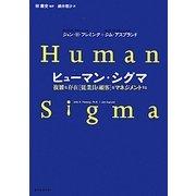 ヒューマン・シグマ―複雑な存在「従業員と顧客」をマネジメントする [単行本]