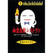 幽霊屋敷レストラン(怪談レストラン 1) [新書]