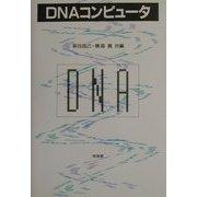DNAコンピュータ [単行本]