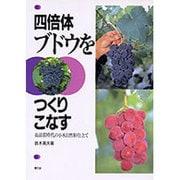 四倍体ブドウをつくりこなす―高品質時代の小木自然形仕立て [単行本]