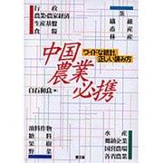 中国農業必携―ワイドな統計、正しい読み方 [単行本]