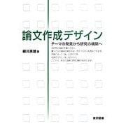 論文作成デザイン―テーマの発見から研究の構築へ [単行本]
