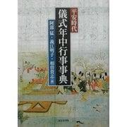 平安時代儀式年中行事事典 [事典辞典]
