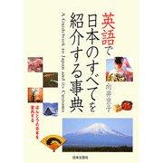 英語で日本のすべてを紹介する事典 [単行本]