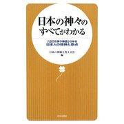 日本の神々のすべてがわかる―八百万の神や神道からみる日本人の精神と原点 [新書]