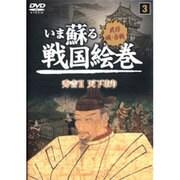 いま蘇る戦国絵巻 3 秀吉Ⅱ