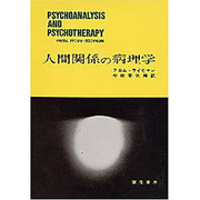 人間関係の病理学 [単行本]