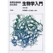 応用生命科学のための生物学入門 改訂版 [単行本]