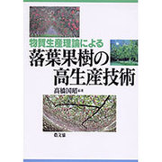 物質生産理論による落葉果樹の高生産技術 [単行本]