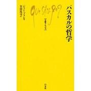 パスカルの哲学(文庫クセジュ 754) [新書]