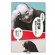 上方落語 桂枝雀爆笑コレクション〈5〉バことに面目ない(ちくま文庫) [文庫]