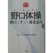 アーカイブス野口体操―野口三千三+養老孟司(DVDブック) [単行本]