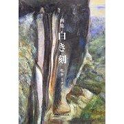 白き刻(アルカディアシリーズ―アポロンブックス) [全集叢書]