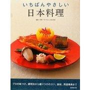 いちばんやさしい日本料理 [単行本]