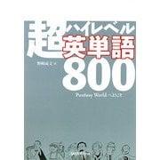 超ハイレベル英単語800―Puntasy Worldへようこそ [単行本]